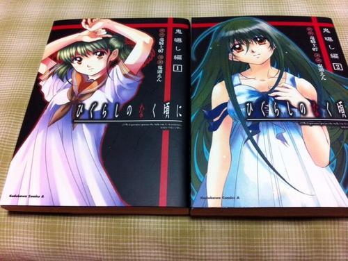 ひぐらしのなく頃に 鬼曝し編 全2巻セット カドカワコミックスAエース (カドカワコミックスAエース)
