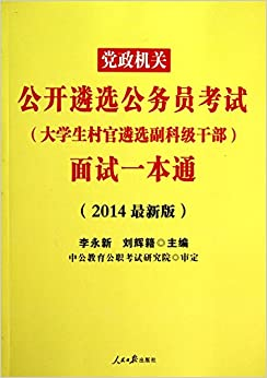 Book In the public version of the 2014 civil service exam government agencies open selection SELECTION Student Village Fu Keji cadres: Interview a pass (latest edition)(Chinese Edition)