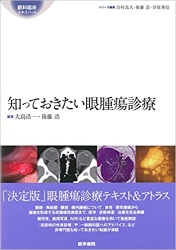 知っておきたい眼腫瘍診療 (眼科臨床エキスパート)