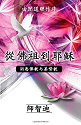 From Buddha to Jesus (Chinese Traditional): An Insider's View of Buddhism & Christianity (Chinese Edition)