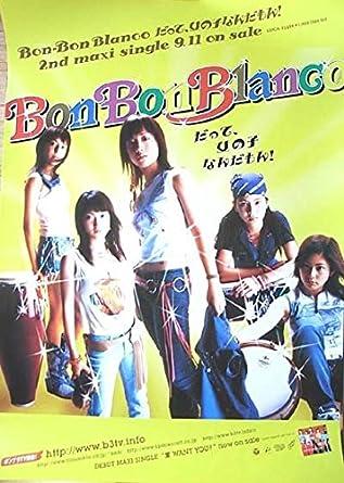 Amazon | BON-BON BLANCO 「だ...