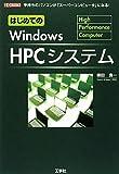 はじめてのWindows HPCシステム―手持ちのパソコンが、「スーパーコンピュータ」になる! (I・O BOOKS)