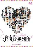 [DVD]求婚事務所 DVD-BOX 1