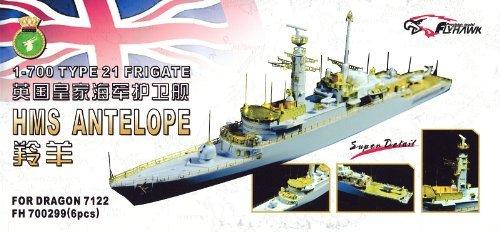 (1/700 Royal Navy Type 21 Frigate Antelope for etching )