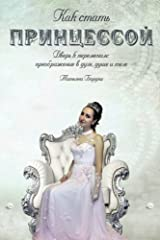 How To Become A Princess: The Doors To The Changes: Transformation In The Spirit, Soul And Body (Russian Edition) Paperback