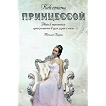 How To Become A Princess: The Doors To The Changes: Transformation In The Spirit, Soul And Body (Russian Edition)