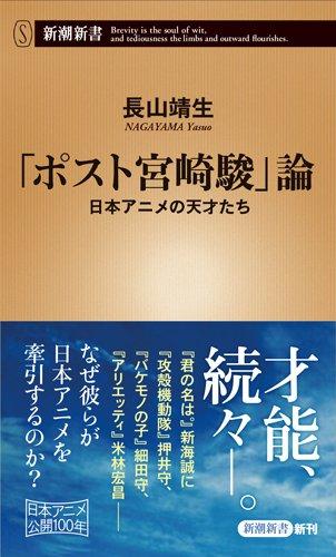 「ポスト宮崎駿」論 日本アニメの天才たち (新潮新書)