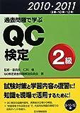 過去問題で学ぶQC検定2級〈2010・2011〉9回・10回・12回