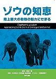 ゾウの知恵 陸上最大の動物の魅力にせまる