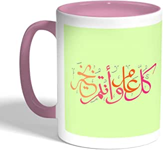 Happy New Year Printed Coffee Mug, Pink Color