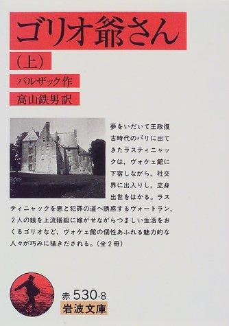 ゴリオ爺さん (上) (岩波文庫)