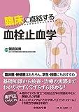 臨床に直結する血栓止血学