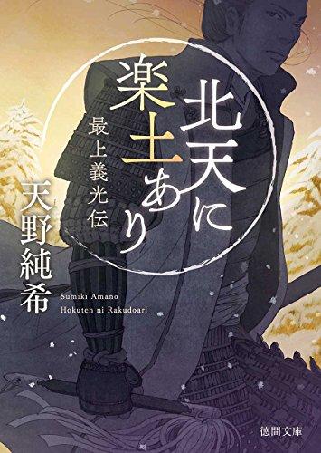 北天に楽土あり: 最上義光伝 (徳間時代小説文庫)
