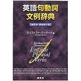 英語句動詞文例辞典―前置詞・副詞別分類
