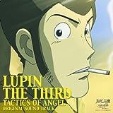 ルパン三世 天使の策略~夢のカケラは殺しの香り~オリジナル・サウンドトラック
