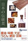 日本の伝統食 (グルメ文庫)