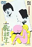 転校生 [DVD](山中恒/剣持亘)