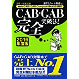 【Web-CAB・GAB Compact・IMAGES対応】CAB・GAB完全突破法! 2016年度版