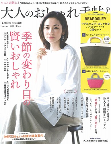 大人のおしゃれ手帖 2017年 6 月号