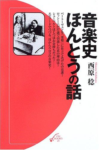 ON BOOKS 21 音楽史ほんとうの話
