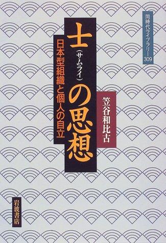 士(サムライ)の思想―日本型組織と個人の自立 (同時代ライブラリー (309))