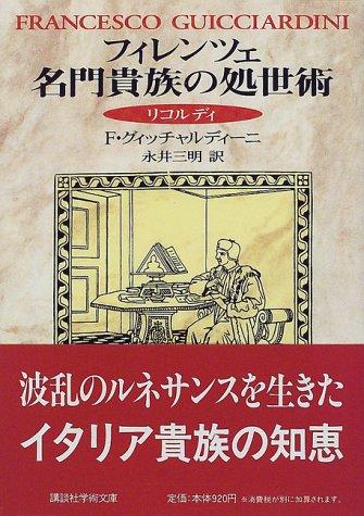 フィレンツェ名門貴族の処世術―リコルディ (講談社学術文庫)
