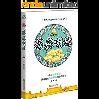 """苏麻喇姑(中国版""""大长今""""的励志传奇)"""