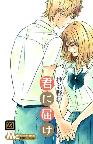 君に届け 23 (マーガレットコミックス)