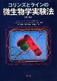 img - for Korinzu to rain no biseibutsugaku jikkenho. book / textbook / text book