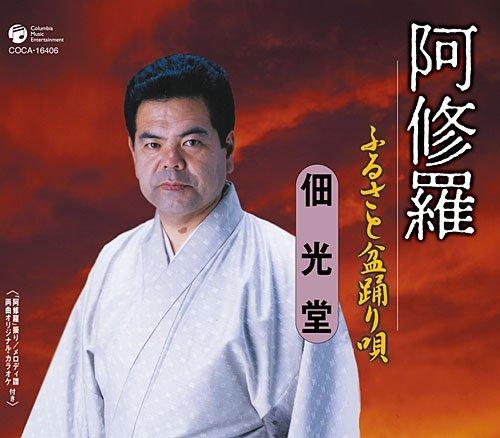ASHURA/FURUSATO BON ODORI UTA / by KODO TSUKUDA (2010-07-21)