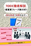 TOEIC English: TOEIC Practice (Japanese Edition)
