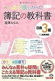 みんなが欲しかった  簿記の教科書 日商3級 商業簿記 第3版 (旧:TAC簿記の教室シリーズ)