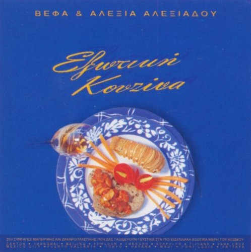 Exotic Cuisine (Greek Language Edition) (Greek Edition) by Alba Editions