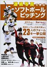 連続写真で学ぶソフトボールピッチング―高校トップから日本代表まで23人のフォームを一挙公 (B・B MOOK 965)