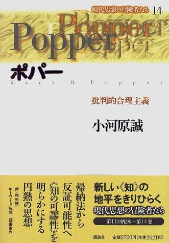 ポパー―批判的合理主義 (現代思想の冒険者たち)