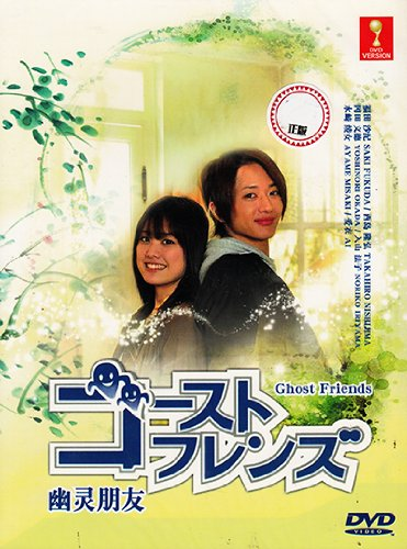 Ghost Friends (Japanese TV Drama with English Sub)
