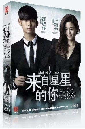 My Love From the Star (Korean/Mandarin Audio with English, Chinese Sub by PK Ent) (Kim Soo Hyun My Love From The Star)