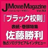 2019年 Vol.53 カバーモデル:佐藤 勝利( さとう しょうり )さん