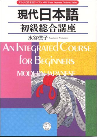 An Integrated Course for Beginners - Modern Japanese