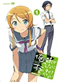 Ore no Imouto ga Konna ni Kawaii wake ga Nai vol.1 [Limited Edition] [Japan Import]