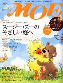 MOE 2011年12月号「スージー・ズーのやさしい庭へ」