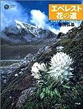 エベレスト花の道―ヒマラヤ・フラワートレッキング (コロナ・ブックス)