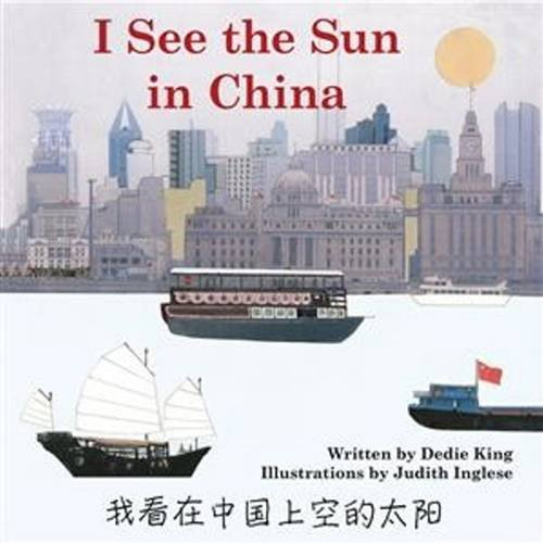 I See the Sun in China (1)