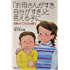 「お母さんがすき、自分がすき」と言える子に 新紀元社の子育てシリーズ