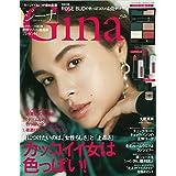 Gina 2018年1月号 小さい表紙画像