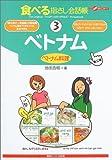 食べる指さし会話帳3 ベトナム<ベトナム料理>[第2版] (食べる指さし会話帳シリーズ)