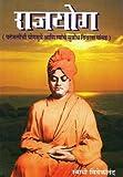 Raja Yoga (Marathi)