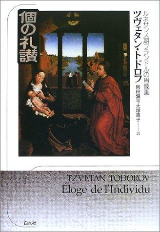 個の礼讃―ルネサンス期フランドルの肖像画