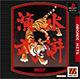 Arcade Hits: Outlaws of the Lost Dynasty / Suiko Enbu (Major Wave) [Japan Import]