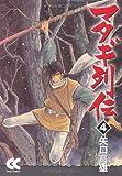 マタギ列伝 4 (中公文庫 コミック版 や 4-4)